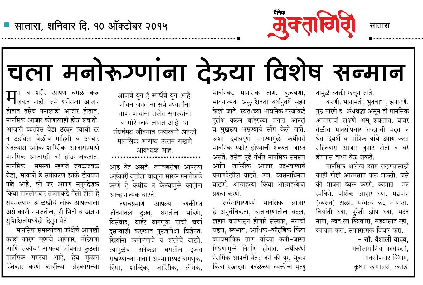 Newspaper Article - Muktagiri