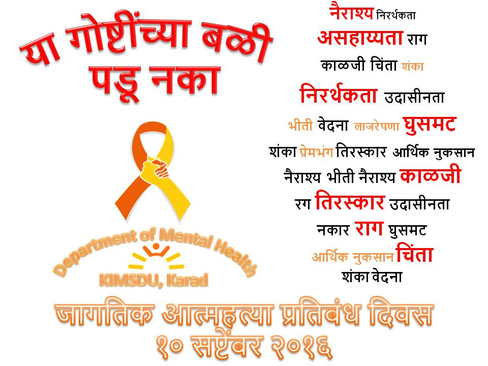 Suicide Prevention Day 2016 - Poster (Marathi).jpg